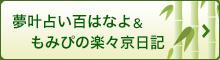 竹水庵ブログ