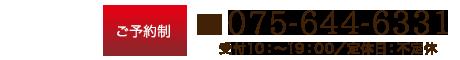 癒しと和み&学びの空間  山科占い処 竹水庵【京都山科区】