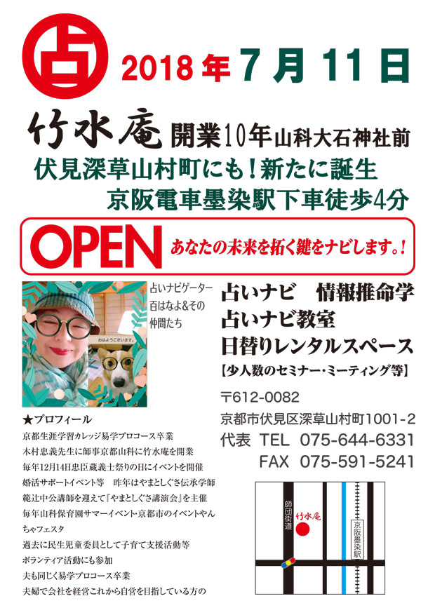 open_chirashi